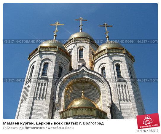 Мамаев курган, церковь всех святых г. Волгоград, фото № 46317, снято 16 мая 2007 г. (c) Александр Литовченко / Фотобанк Лори