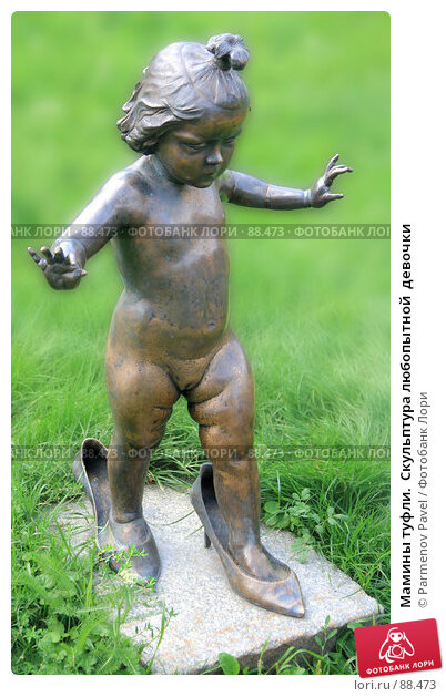 Мамины туфли.  Скульптура любопытной  девочки, фото № 88473, снято 25 августа 2007 г. (c) Parmenov Pavel / Фотобанк Лори