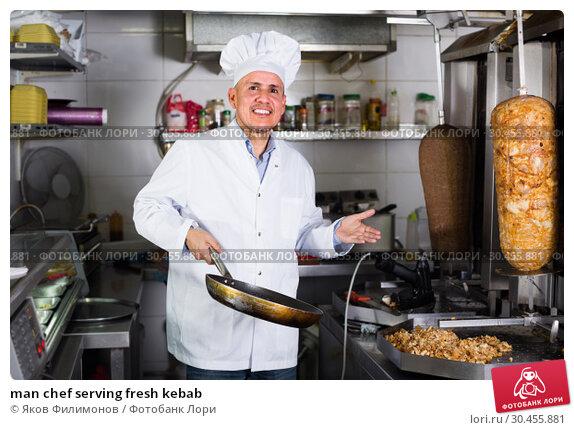 man chef serving fresh kebab. Стоковое фото, фотограф Яков Филимонов / Фотобанк Лори