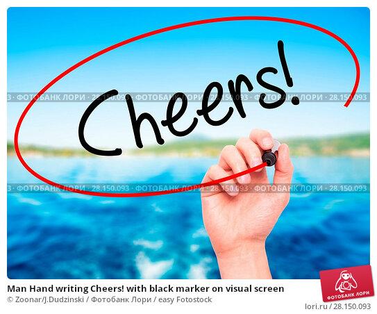Купить «Man Hand writing Cheers! with black marker on visual screen», фото № 28150093, снято 18 июня 2018 г. (c) easy Fotostock / Фотобанк Лори