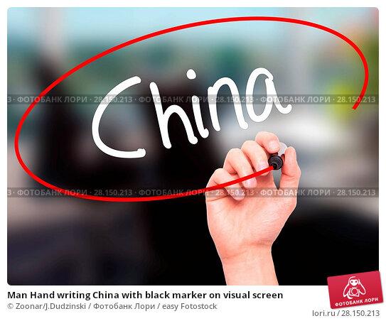 Купить «Man Hand writing China with black marker on visual screen», фото № 28150213, снято 20 июня 2018 г. (c) easy Fotostock / Фотобанк Лори
