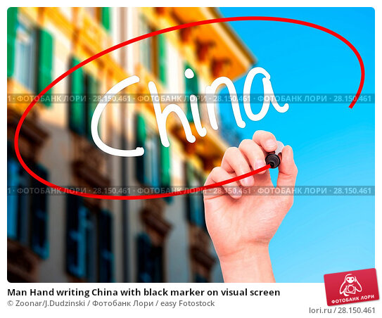 Купить «Man Hand writing China with black marker on visual screen», фото № 28150461, снято 21 июня 2018 г. (c) easy Fotostock / Фотобанк Лори