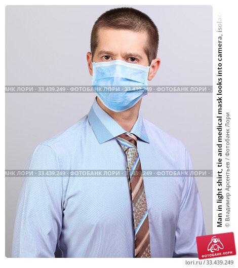 Купить «Man in light shirt, tie and medical mask looks into camera, isolated», фото № 33439249, снято 26 марта 2020 г. (c) Владимир Арсентьев / Фотобанк Лори