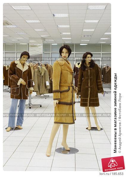 Манекены в магазине зимней одежды, фото № 185653, снято 4 октября 2006 г. (c) Андрей Армягов / Фотобанк Лори