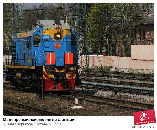 Маневровый локомотив на станции, фото № 219977, снято 1 мая 2007 г. (c) Ольга Хорькова / Фотобанк Лори