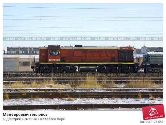 Маневровый тепловоз, фото № 123653, снято 14 ноября 2007 г. (c) Дмитрий Лемешко / Фотобанк Лори