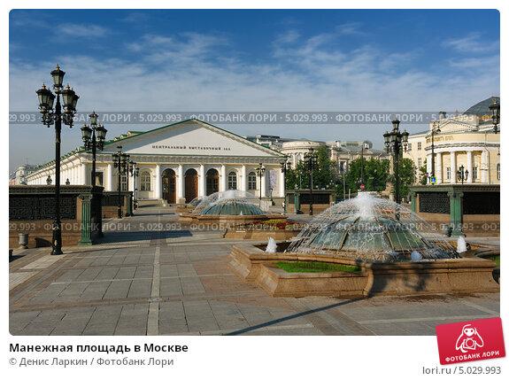 Купить «Манежная площадь в Москве», фото № 5029993, снято 31 мая 2013 г. (c) Денис Ларкин / Фотобанк Лори