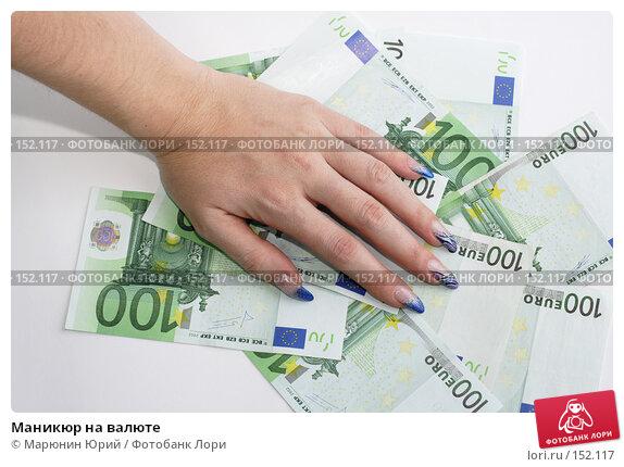 Маникюр на валюте, фото № 152117, снято 6 декабря 2007 г. (c) Марюнин Юрий / Фотобанк Лори