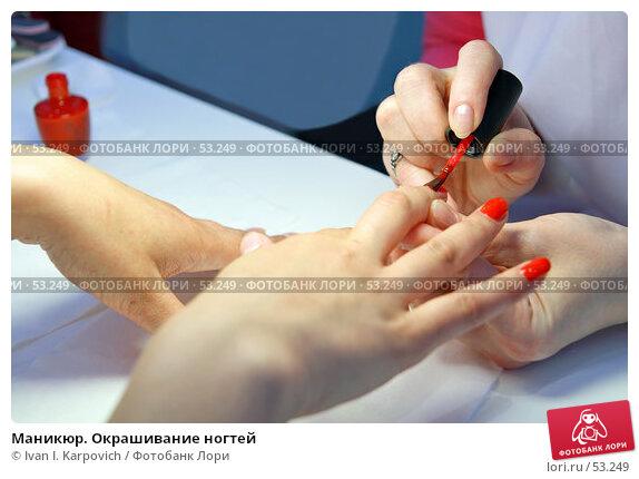 Маникюр. Окрашивание ногтей, фото № 53249, снято 16 июня 2007 г. (c) Ivan I. Karpovich / Фотобанк Лори