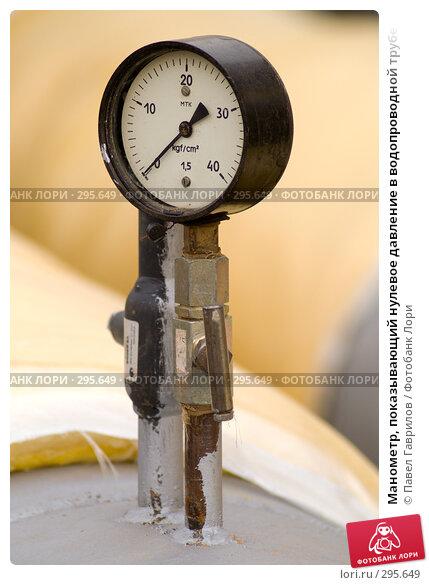 Манометр, показывающий нулевое давление в водопроводной трубе, фото № 295649, снято 30 апреля 2008 г. (c) Павел Гаврилов / Фотобанк Лори
