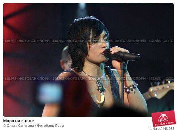 Купить «Мара на сцене», фото № 148985, снято 29 января 2007 г. (c) Ольга Сапегина / Фотобанк Лори