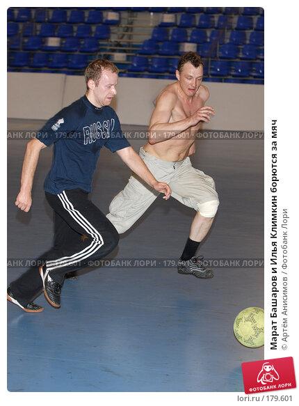 Марат Башаров и Илья Климкин борются за мяч, фото № 179601, снято 30 мая 2007 г. (c) Артём Анисимов / Фотобанк Лори
