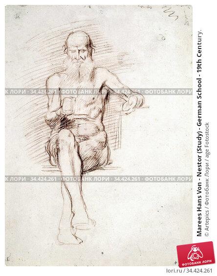 Marees Hans Von - Nestor (Study) - German School - 19th Century. Редакционное фото, фотограф Artepics / age Fotostock / Фотобанк Лори