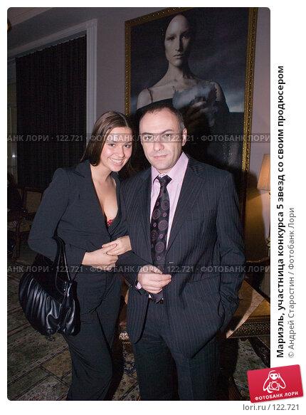 Мариэль, участница конкурса 5 звезд со своим продюсером, фото № 122721, снято 13 ноября 2007 г. (c) Андрей Старостин / Фотобанк Лори