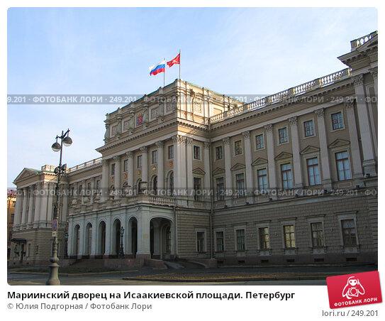 Мариинский дворец на Исаакиевской площади. Петербург, фото № 249201, снято 10 марта 2008 г. (c) Юлия Селезнева / Фотобанк Лори