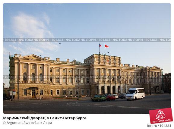 Мариинский дворец в Санкт-Петербурге, фото № 101861, снято 13 августа 2007 г. (c) Argument / Фотобанк Лори