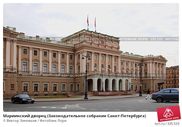 Мариинский дворец (Законодательное собрание Санкт-Петербурга), эксклюзивное фото № 335533, снято 28 июля 2017 г. (c) Виктор Зиновьев / Фотобанк Лори