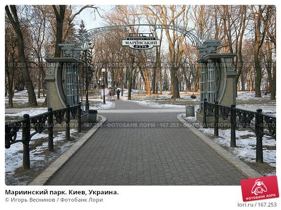 Мариинский парк. Киев, Украина., фото № 167253, снято 2 января 2008 г. (c) Игорь Веснинов / Фотобанк Лори