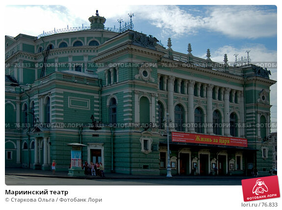 Мариинский театр, фото № 76833, снято 14 августа 2007 г. (c) Старкова Ольга / Фотобанк Лори