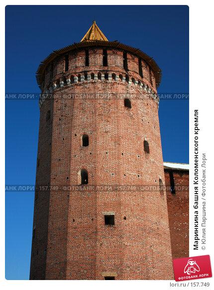 Маринкина башня Коломенского кремля, фото № 157749, снято 25 февраля 2007 г. (c) Юлия Паршина / Фотобанк Лори