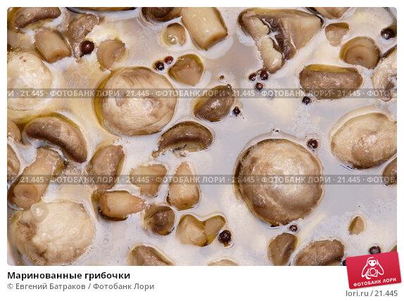Купить «Маринованные грибочки», фото № 21445, снято 17 февраля 2007 г. (c) Евгений Батраков / Фотобанк Лори