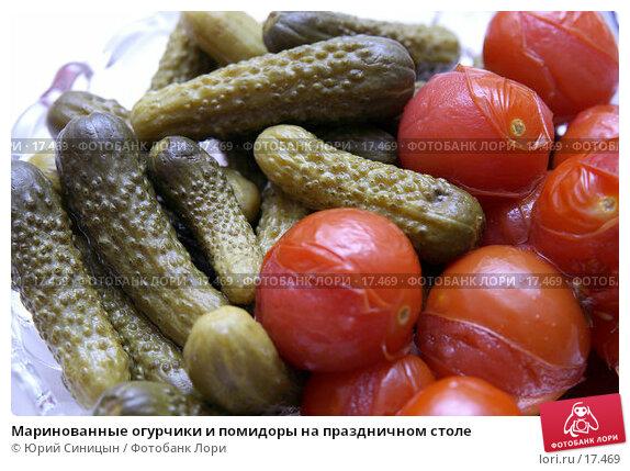 Маринованные огурчики и помидоры на праздничном столе, фото № 17469, снято 31 декабря 2006 г. (c) Юрий Синицын / Фотобанк Лори