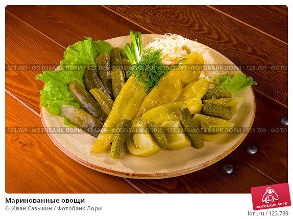 Маринованные овощи, фото № 123789, снято 12 февраля 2007 г. (c) Иван Сазыкин / Фотобанк Лори