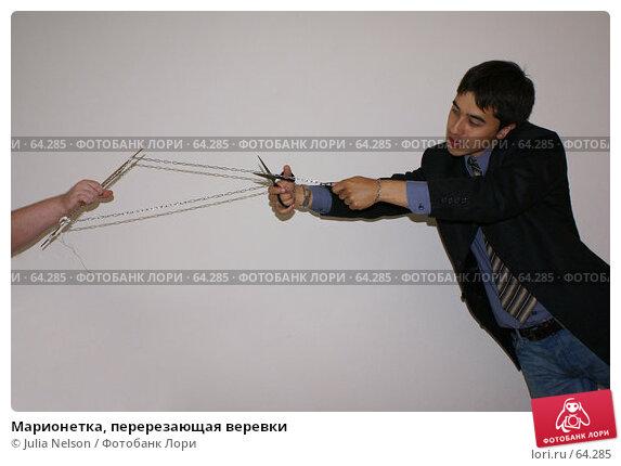 Марионетка, перерезающая веревки, фото № 64285, снято 22 июля 2007 г. (c) Julia Nelson / Фотобанк Лори