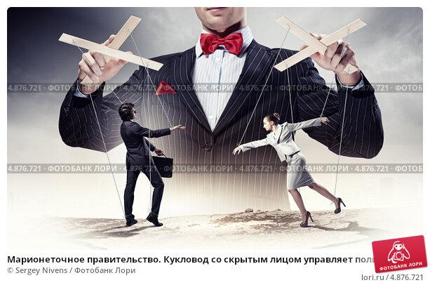 Купить «Марионеточное правительство. Кукловод со скрытым лицом управляет политиками», фото № 4876721, снято 21 августа 2018 г. (c) Sergey Nivens / Фотобанк Лори