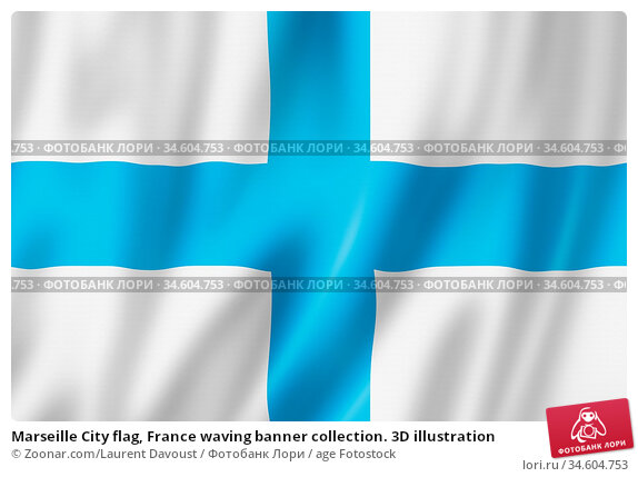 Marseille City flag, France waving banner collection. 3D illustration. Стоковое фото, фотограф Zoonar.com/Laurent Davoust / age Fotostock / Фотобанк Лори