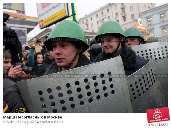 Купить «Марш Несогласных в Москве», фото № 213537, снято 3 марта 2008 г. (c) Антон Белицкий / Фотобанк Лори