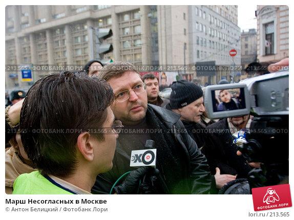Купить «Марш Несогласных в Москве», фото № 213565, снято 3 марта 2008 г. (c) Антон Белицкий / Фотобанк Лори