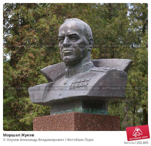 Купить «Маршал Жуков», фото № 292805, снято 19 мая 2008 г. (c) Окунев Александр Владимирович / Фотобанк Лори
