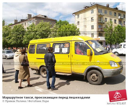 Маршрутное такси, проезжающее перед пешеходами (2009 год). Редакционное фото, фотограф Примак Полина / Фотобанк Лори