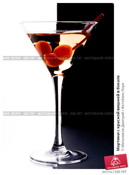 Мартини с красной вишней в бокале, фото № 320197, снято 10 июня 2008 г. (c) Мельников Дмитрий / Фотобанк Лори