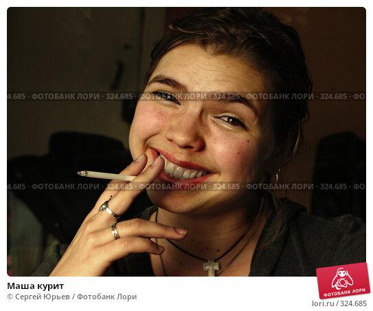 Маша курит, фото № 324685, снято 19 февраля 2006 г. (c) Сергей Юрьев / Фотобанк Лори