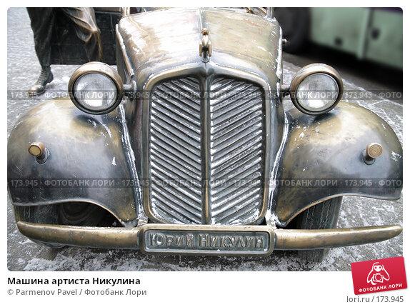 Машина артиста Никулина, фото № 173945, снято 11 января 2008 г. (c) Parmenov Pavel / Фотобанк Лори