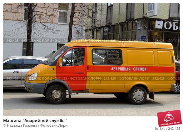 """Машина """"Аварийной службы"""", фото № 242425, снято 4 апреля 2008 г. (c) Надежда Глазова / Фотобанк Лори"""
