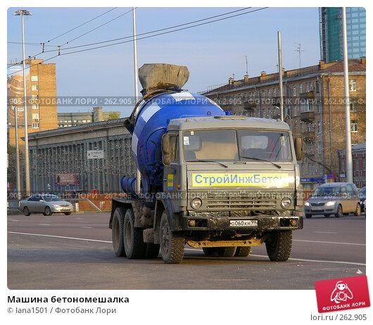 Машина бетономешалка, эксклюзивное фото № 262905, снято 23 апреля 2008 г. (c) lana1501 / Фотобанк Лори