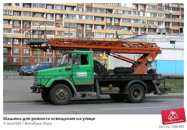 Машина для ремонта освещения на улице, эксклюзивное фото № 248981, снято 11 апреля 2008 г. (c) lana1501 / Фотобанк Лори