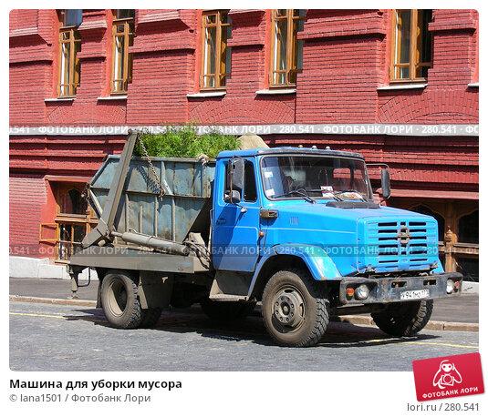 Машина для уборки мусора, эксклюзивное фото № 280541, снято 5 мая 2008 г. (c) lana1501 / Фотобанк Лори