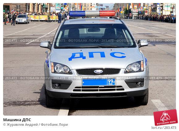 Машина ДПС, фото № 283473, снято 9 мая 2008 г. (c) Журавлев Андрей / Фотобанк Лори