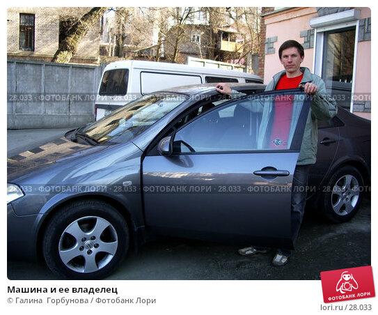 Машина и ее владелец, фото № 28033, снято 27 марта 2006 г. (c) Галина  Горбунова / Фотобанк Лори