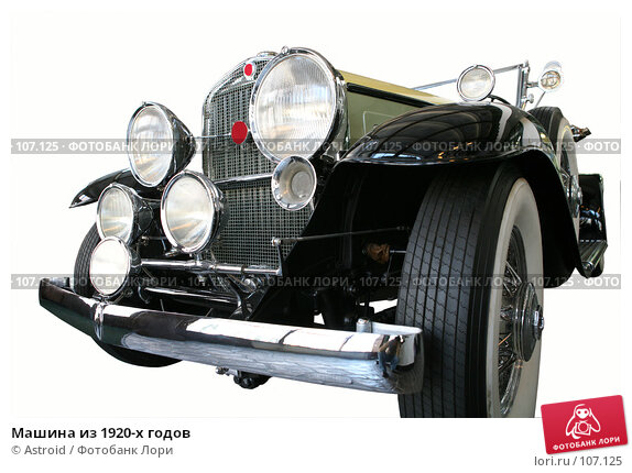 Машина из 1920-х годов, фото № 107125, снято 29 марта 2007 г. (c) Astroid / Фотобанк Лори