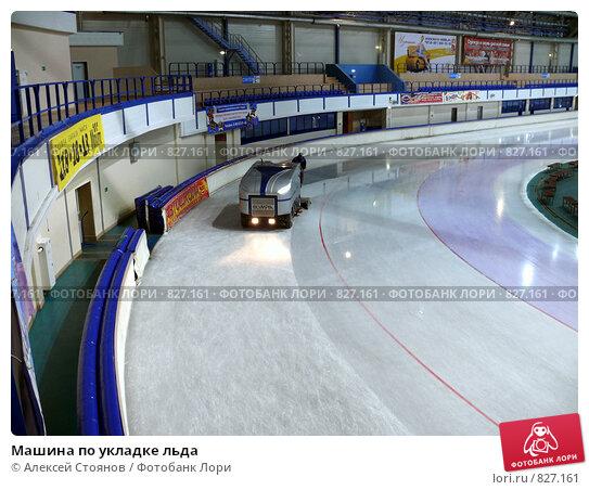 Купить «Машина по укладке льда», фото № 827161, снято 4 апреля 2009 г. (c) Алексей Стоянов / Фотобанк Лори