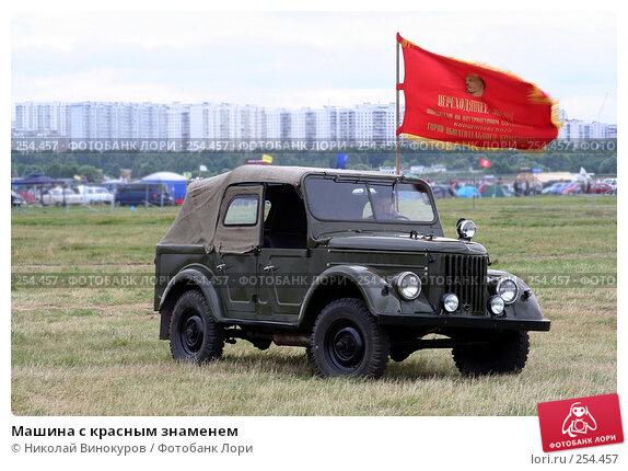 Машина с красным знаменем, эксклюзивное фото № 254457, снято 7 июля 2007 г. (c) Николай Винокуров / Фотобанк Лори