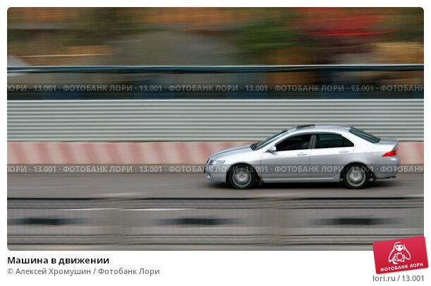 Машина в движении, фото № 13001, снято 10 сентября 2005 г. (c) Алексей Хромушин / Фотобанк Лори