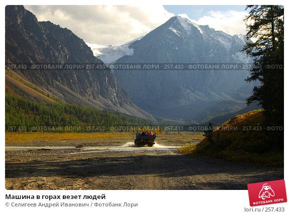 Машина в горах везет людей, фото № 257433, снято 25 августа 2007 г. (c) Селигеев Андрей Иванович / Фотобанк Лори