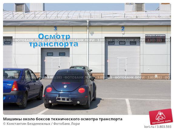 Машины около боксов технического осмотра транспорта (2012 год). Редакционное фото, фотограф Константин Безденежных / Фотобанк Лори