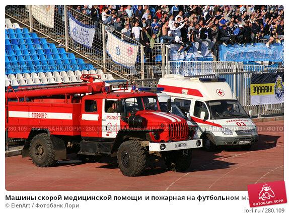 Купить «Машины скорой медицинской помощи  и пожарная на футбольном матче», фото № 280109, снято 23 апреля 2018 г. (c) ElenArt / Фотобанк Лори